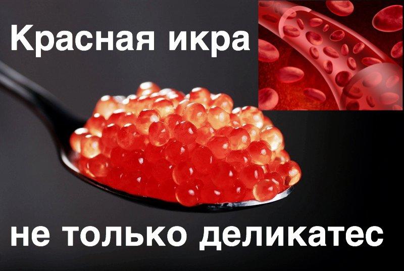 Краcная икра - лучшее средство для повышения уровня гемоглобина